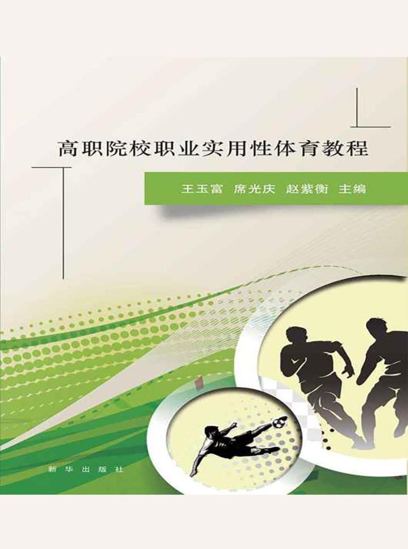 高职院校职业实用性体育教程
