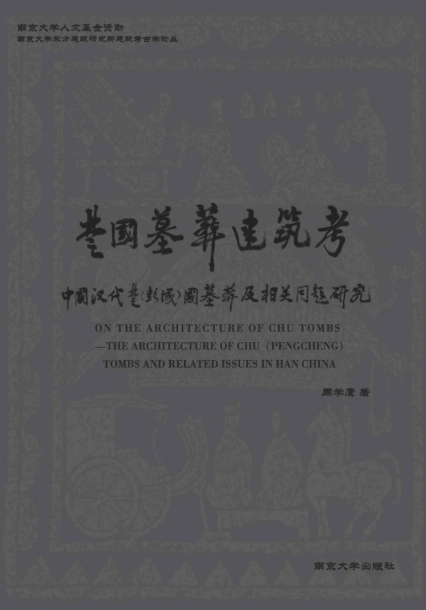 楚国墓葬建筑考