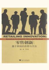 零售创新——基于系统的思想与方法