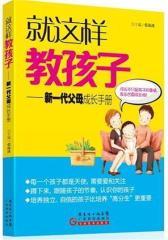 就这样教孩子——新一代父母成长手册(成长不只是孩子的事情,家长也要成长哦!)(试读本)