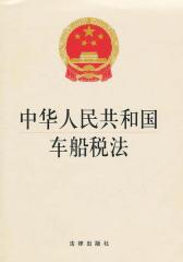 中华人民共和国车船税法