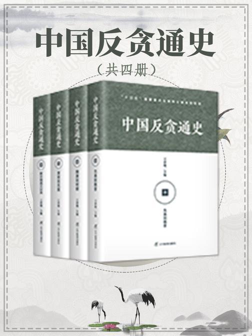中国反贪通史(套装共4册)