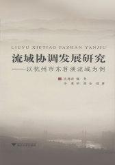 流域协调发展研究——以杭州市东苕溪流域为例