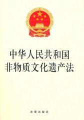 中华人民共和国非物质文化遗产法