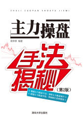 主力操盘手法揭秘(第2版)