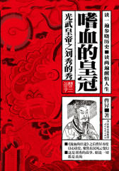 嗜血的皇冠:光武皇帝之刘秀的秀(试读本)