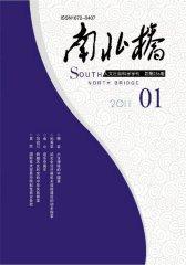 南北桥 月刊 2011年01期(电子杂志)(仅适用PC阅读)