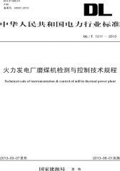 DL/T 1211—2013 火力发电厂磨煤机检测与控制技术规程