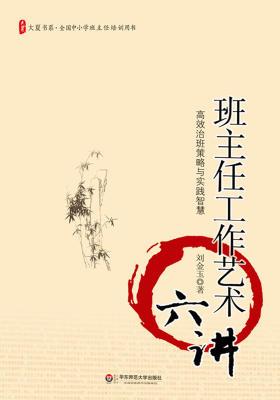 班主任工作艺术六讲(大夏书系)
