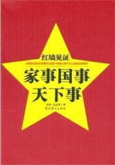 红墙见证——家事国事天下事(试读本)