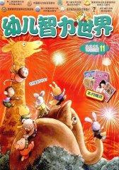 幼儿智力世界 月刊 2011年06期(电子杂志)(仅适用PC阅读)