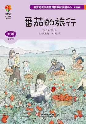 番茄的旅行(入围第三届丰子恺儿童图画书奖)
