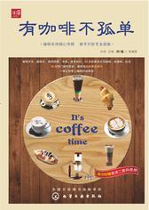 有咖啡不孤单