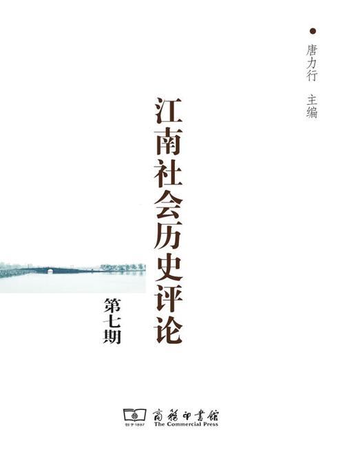 江南社会历史评论 第七期