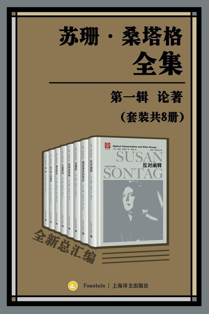 苏珊·桑塔格全集·第一辑:论著(套装共8册)