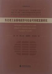 东北老工业基地经济与社会可持续发展研究