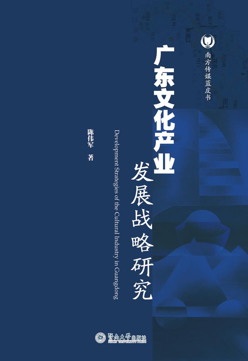 广东文化产业发展战略研究