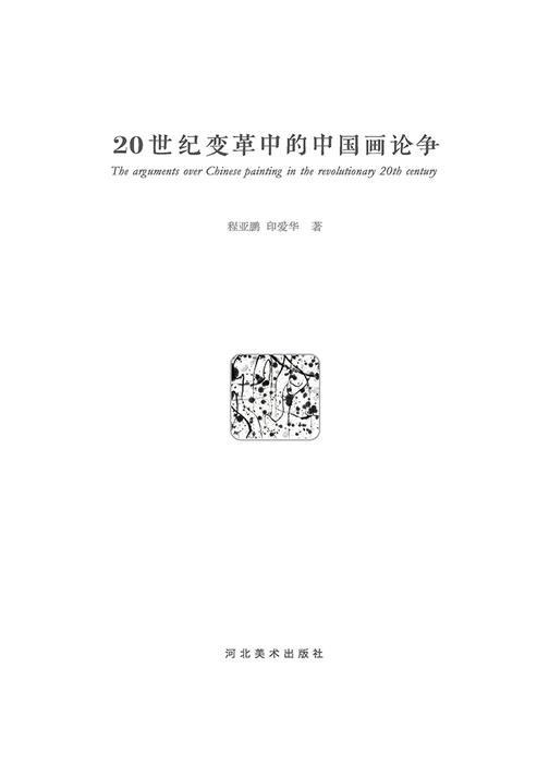 20世纪变革中的中国画论争