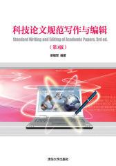 科技论文规范写作与编辑(第3版)