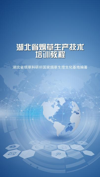 湖北省烟草生产技术培训教程