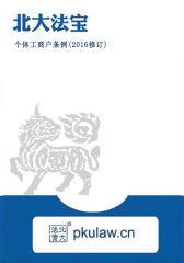 个体工商户条例(2016修订)