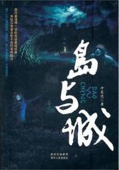 岛与城(首部跨时间、跨空间、跨领域的开创性神话作品。体验立体复合型小说的奇特魅力!)(试读本)