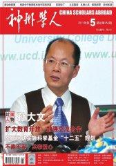 神州学人 月刊 2011年05期(电子杂志)(仅适用PC阅读)