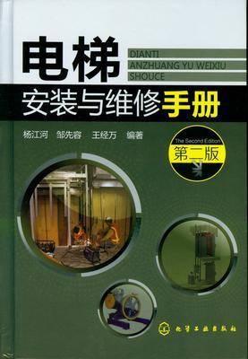 电梯安装与维修手册(第二版)