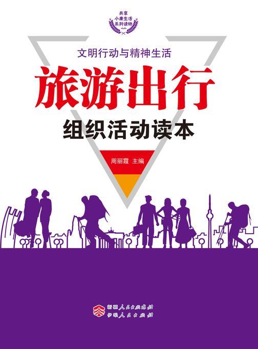 旅游出行组织活动读本