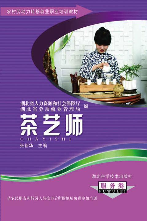 茶艺师(农村劳动力转移就业职业培训教材丛书)
