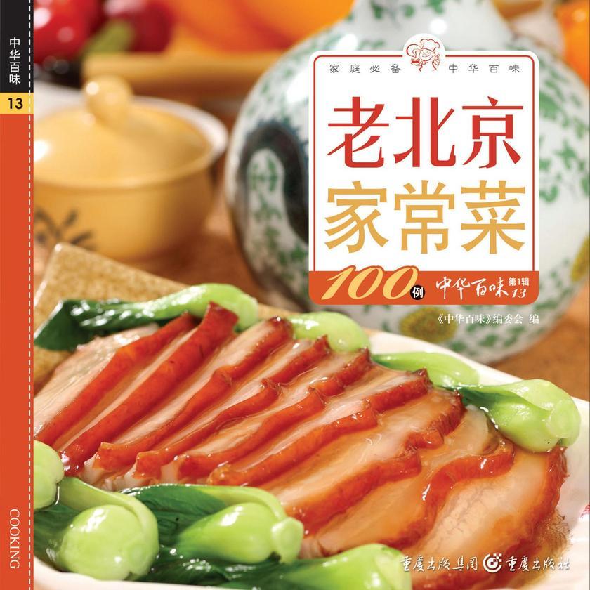 老北京家常菜100例