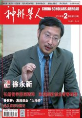 神州学人 月刊 2011年02期(电子杂志)(仅适用PC阅读)