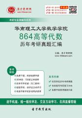华南理工大学数学学院864高等代数历年考研真题汇编