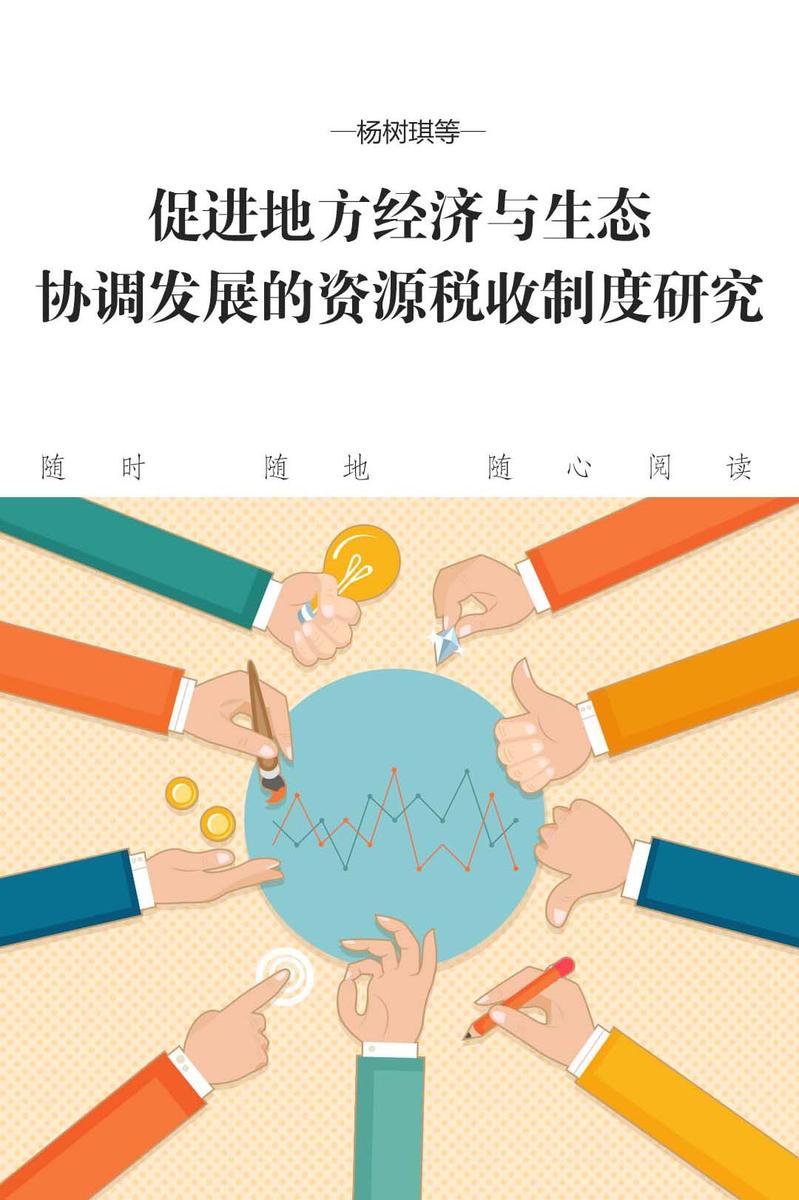 促进地方经济与生态协调发展的资源税收制度研究