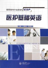 医护基础英语