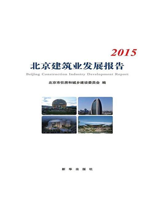 北京建筑业发展报告(2015)