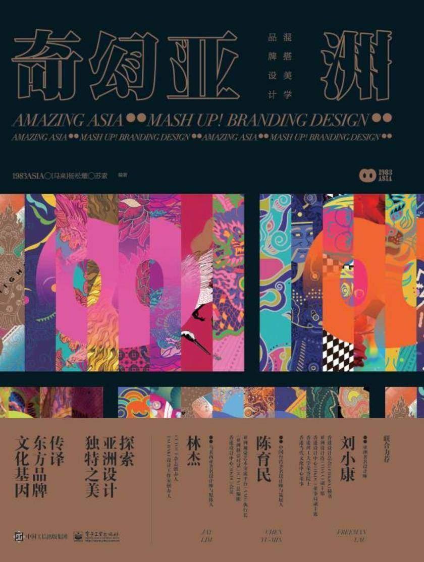 奇幻亚洲:混搭美学·品牌设计(全彩)