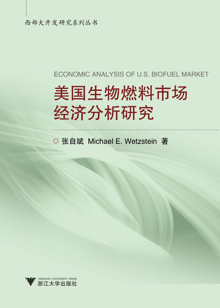 美国生物燃料市场经济分析研究(仅适用PC阅读)