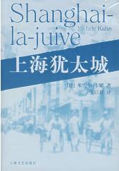 上海犹太城(试读本)