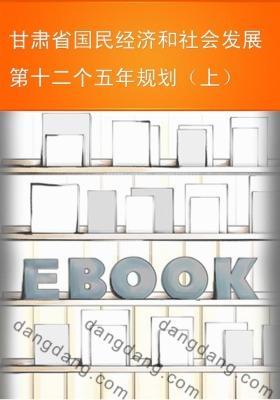甘肃省国民经济和社会发展第十二个五年规划(上)(仅适用PC阅读)