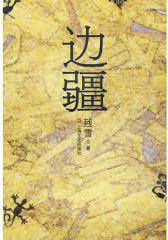 边疆(残雪08年  小说)(试读本)