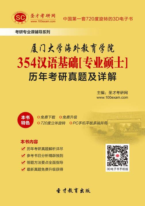厦门大学海外教育学院354汉语基础[专业硕士]历年考研真题及详解
