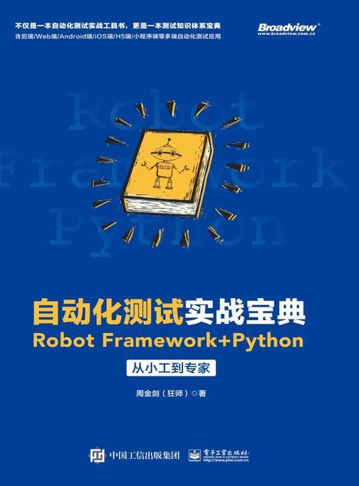自动化测试实战宝典:Robot Framework + Python