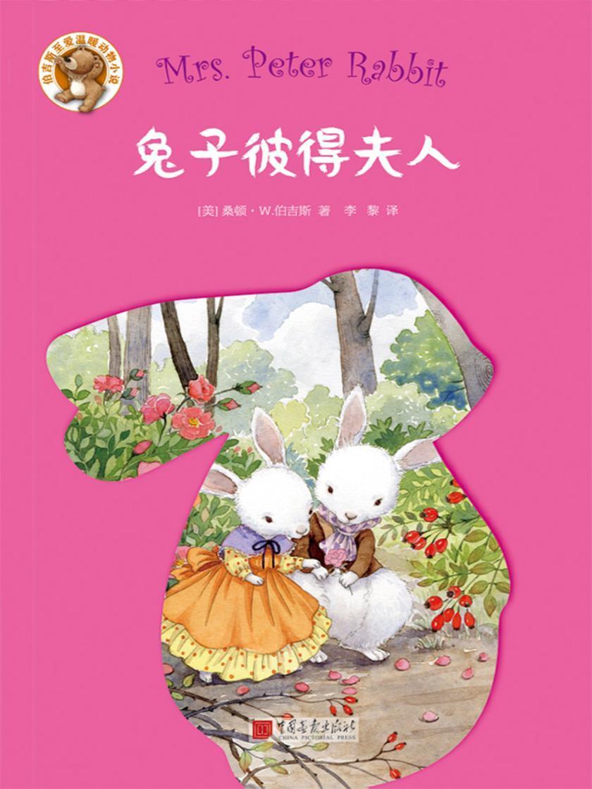 伯吉斯至爱温暖动物小说系列:兔子彼得夫人