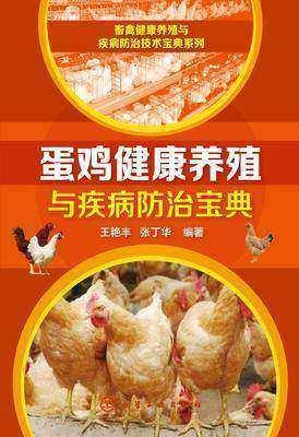 蛋鸡健康养殖与疾病防治宝典