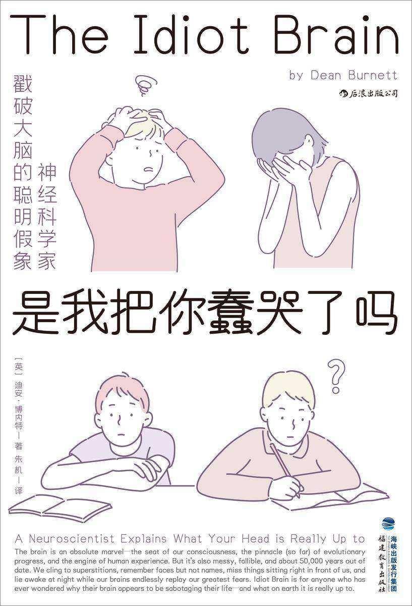是我把你蠢哭了吗(李松蔚推荐,神经科学家戳破大脑的聪明假象,将大脑请下神坛,看它如何蠢得让人哭出声来!)