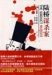 陆桥谋杀案(试读本)