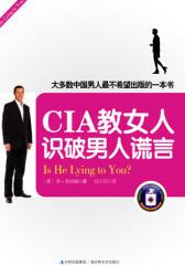 CIA教女人识破男人谎言(试读本)