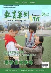 心事·教育策划与管理 月刊 2011年04期(电子杂志)(仅适用PC阅读)
