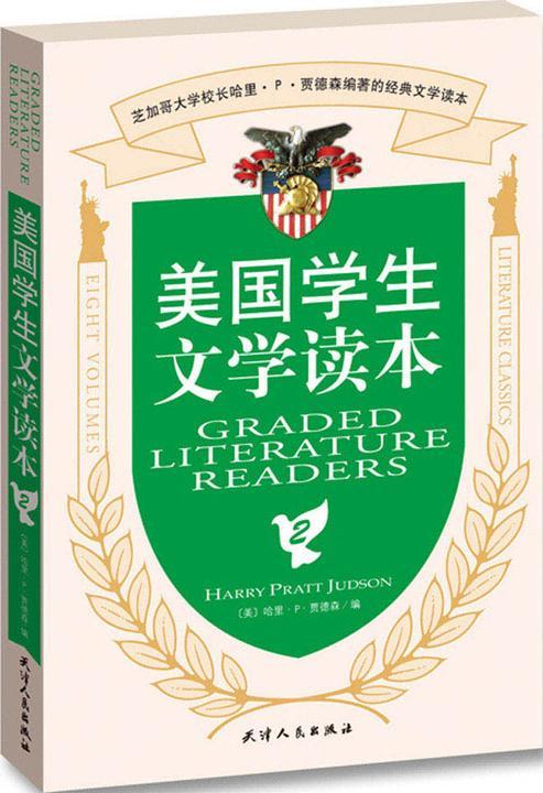 美国学生文学读本(第2册)